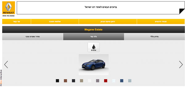 Page on the Renault Israel website